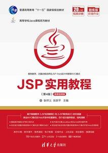 JSP 實用教程, 4/e-cover