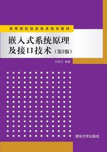 嵌入式系統原理及接口技術(第2版)-cover