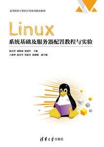 Linux系統基礎及服務器配置教程與實驗-cover