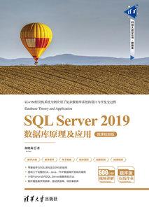 SQL Server 2019數據庫原理及應用-微課視頻版-cover