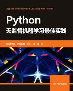 Python無監督機器學習最佳實踐-cover