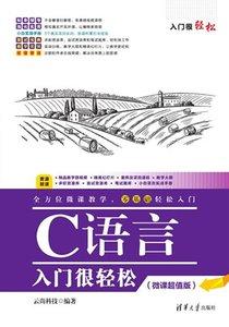 C語言入門很輕松(微課超值版)-cover