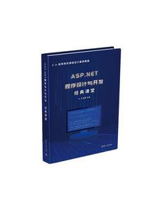 ASP.NET 程序設計與開發經典課堂-cover