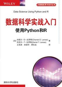 數據科學實戰入門 使用Python和R-cover