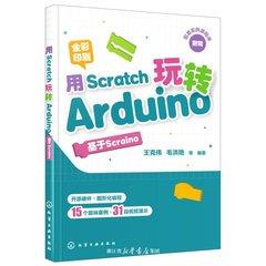 用 Scratch 玩轉 Arduino-cover