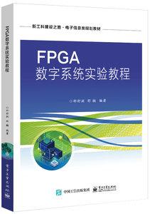 FPGA數字系統實驗教程