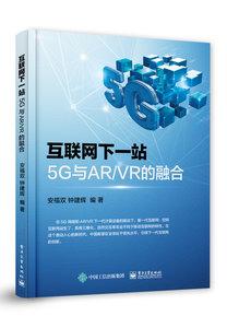 互聯網下一站:5G與AR/VR的融合-cover