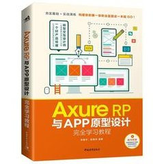 Axure RP與APP原型設計完全學習教程-cover
