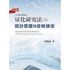 量化研究法(二):統計原理與分析技術, 2/e-cover