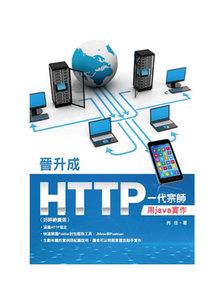 晉升成 HTTP 一代宗師:用 java 實作 (好評絕賣版)-cover