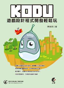 KODU 遊戲設計程式開發輕鬆玩-cover