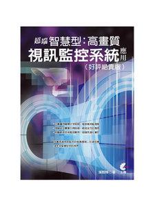 超端智慧型高畫質視訊監控系統應用 (好評絕賣版)-cover