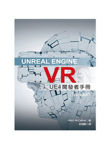Unreal Engine VR:UE4 發開者手冊 (好評絕賣版)-cover