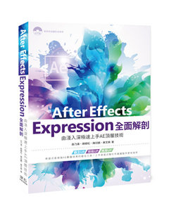 After Effects Expression 全面解剖 -- 由淺入深極速上手 AE 頂層技術-cover