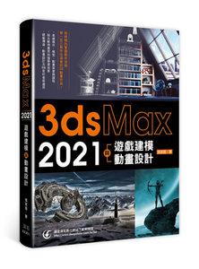 3ds Max 2021 遊戲建模與動畫設計-cover