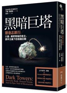 黑暗巨塔:德意志銀行 川普、納粹背後的金主,資本主義下的金融巨獸-cover
