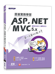 跟著實務學習 ASP.NET MVC 5.x -- 第一次寫 MVC 就上手, 2/e-cover