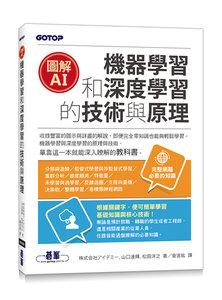 圖解AI|機器學習和深度學習的技術與原理-cover