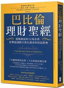 巴比倫理財聖經:穩健創富的12項金律,影響超過數百萬名讀者的致富經典-cover