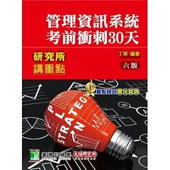 研究所講重點【管理資訊系統考前衝刺30天】, 6/e-cover