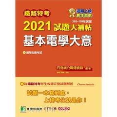 鐵路特考 2021 試題大補帖【基本電學大意(適用佐級)】(103~109年試題)(測驗題型)-cover