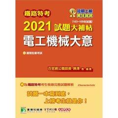 鐵路特考 2021 試題大補帖【電工機械大意(適用佐級)】(103~109年試題)(測驗題型)-cover