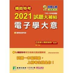 鐵路特考 2021 試題大補帖【電子學大意(適用佐級)】(103~109年試題)(測驗題型)-cover