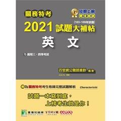 關務特考 2021 試題大補帖【英文】(103~109年試題)-cover