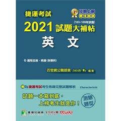 捷運考試 2021 試題大補帖【英文】(103~109年試題)(測驗題型)-cover