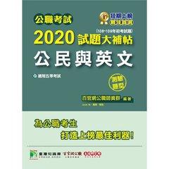 公職考試 2020 試題大補帖【公民與英文】(106~109年初考試題)(測驗題型)-cover