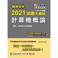 關務特考 2021 試題大補帖【計算機概論(含計算機概要)】(103~109年試題)-cover
