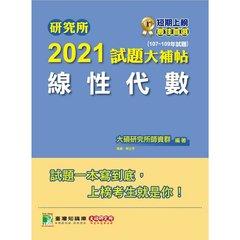 研究所 2021 試題大補帖【線性代數】(107~109年試題)-cover