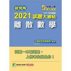 研究所 2021 試題大補帖【離散數學】(107~109年試題)-cover