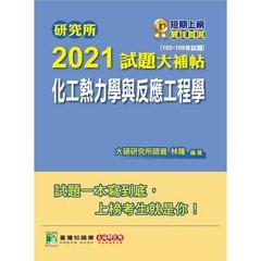研究所 2021 試題大補帖【化工熱力學與反應工程學】(105~109年試題)-cover