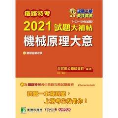 鐵路特考 2021 試題大補帖【機械原理大意(適用佐級)】(103~109年試題)(測驗題型)-cover