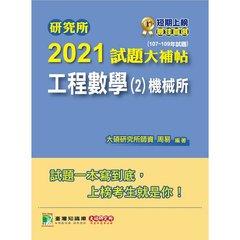 研究所 2021 試題大補帖【工程數學(2)機械所】(107~109年試題)-cover