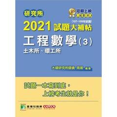 研究所 2021 試題大補帖【工程數學(3)土木所、環工所】(107~109年試題)-cover