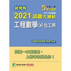 研究所 2021 試題大補帖【工程數學(4)化工所】(105~109年試題)-cover