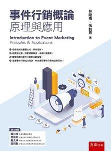 事件行銷概論:原理與應用-cover