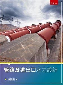 管路及進出口水力設計-cover