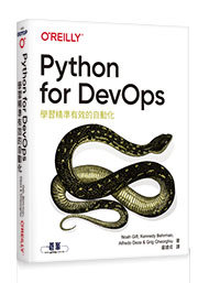 Python for DevOps|學習精準有效的自動化 (Python for Devops: Learn Ruthlessly Effective Automation)-cover