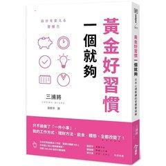 黃金好習慣,一個就夠:日本心理教練的習慣養成術-cover
