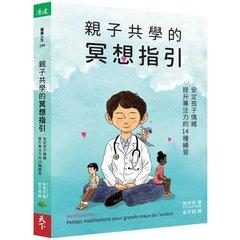 親子共學的冥想指引:安定孩子情緒、提升專注力的14種練習-cover