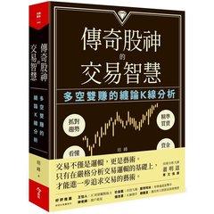 傳奇股神的交易智慧:多空雙賺的纏論K線分析-cover