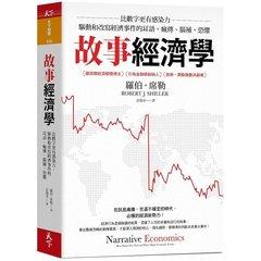 故事經濟學:比數字更有感染力,驅動和改寫經濟事件的耳語、瘋傳、腦補、恐懼-cover