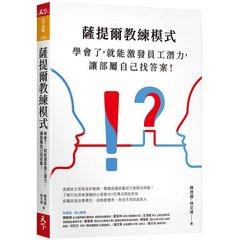 薩提爾教練模式:學會了,就能激發員工潛力,讓部屬自己找答案!(新編版)-cover