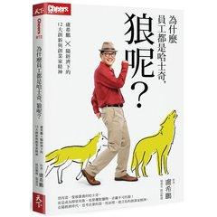 為什麼員工都是哈士奇,狼呢?:盧希鵬×隨經濟下的12大創新與創業家精神-cover