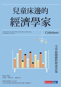 兒童床邊的經濟學家:父母最關鍵的教養決策-cover