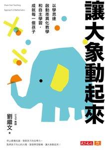讓大象動起來-cover