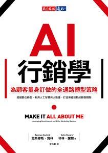 AI行銷學-cover
